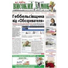 Газета «Високий замок»