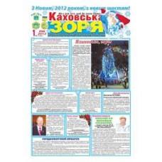 Газета «Каховская Зоря»