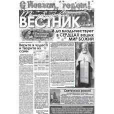 Газета «Татарбунарский Весник»