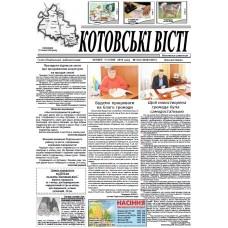 Газета «Котовские Вести»