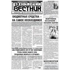 Газета «Ренийский Весник»