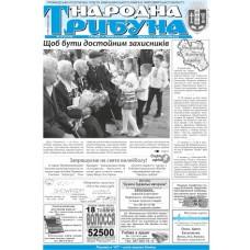 "Газета ""Народна трибуна"""