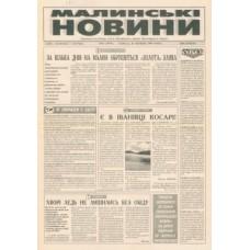 Газета «Малинські Новини»