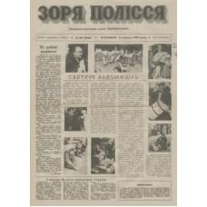 Газета «Зоря Полесья»