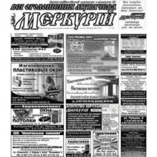 Газета «Меркурий»