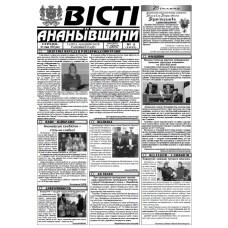 Газета «Вести  Ананьевщины»