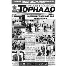 Газета «Торнадо»
