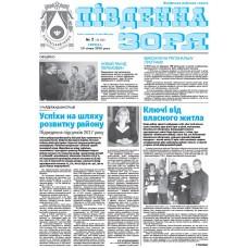 Газета «Пивденна Заря»