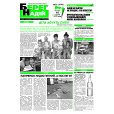 Газета «Берег Надій»