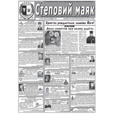 Газета «Степной Маяк»