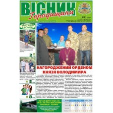 Газета «Вісник Городищини»