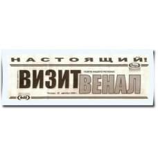 Газета «Визит Венал»