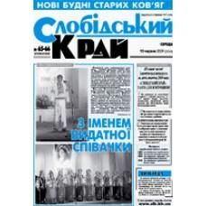 Газета «Слобідський край»-