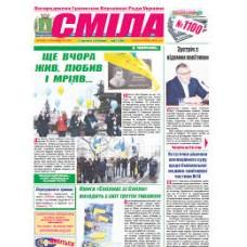 Газета «Смила»