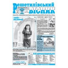 Газета «Решетиловский Вестник»