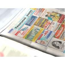 Газета «Уманський Ринок»