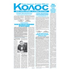 Газета «Колос»