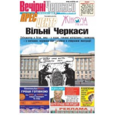 Газета «Вечерние Черкассы»