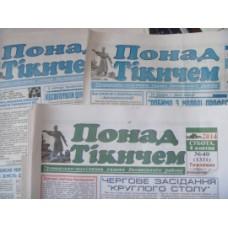 Газета «Понад Тікичем»
