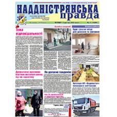 Газета «Наддністрянська правда»