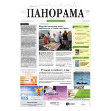Газета «Панорама»
