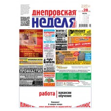 Газета «Днепровская неделя»