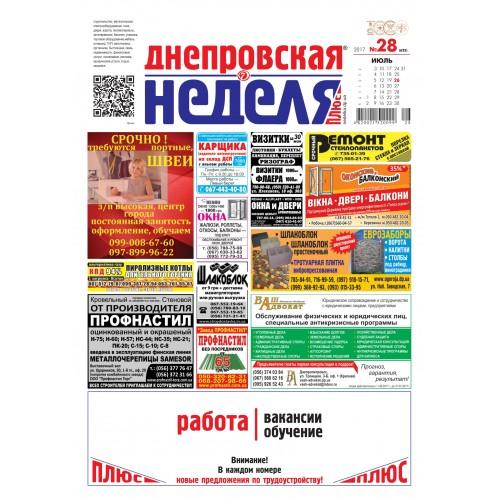 Днепровская Неделя Знакомства