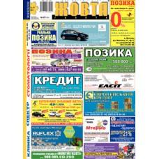 Газета «Жовта газета»