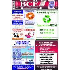 Газета «Все»