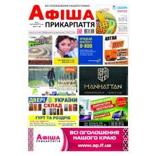 Газета «Афіша Прикарпаття»
