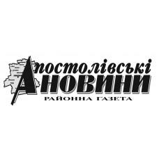 """Газета """"Апостоловські Новини"""""""