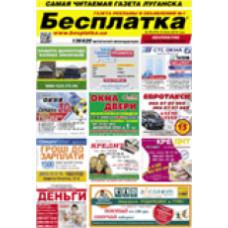 Газета «Бесплатка»