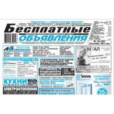 """Газета """"Бесплатные объявления"""""""