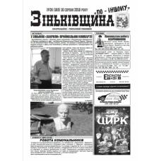Газета «Зінківщина по-іншому»