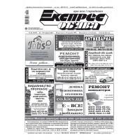 Газета «Експрес об'ява»