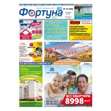 Газета «Фортуна»
