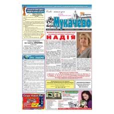 Газета «Мукачево»