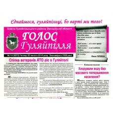 Газета «ГОЛОС ГУЛЯЙПIЛЛЯ»