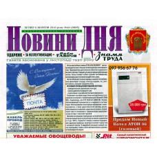 Газета «НОВИНИ ДНЯ»