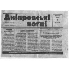 Газета «ДНЕПРОВСКИЕ ОГНИ»