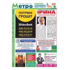 Газета «Метро»