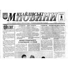 Газета «МИХАЙЛІВСЬКІ НОВИНИ»