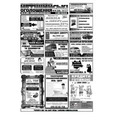 """Газета """"Нетешинські оголошення"""""""