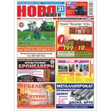 Газета «Нова газета»
