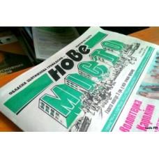 Газета «Нове Місто»