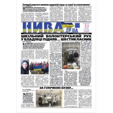Газета «НИВА»