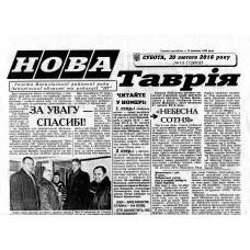 Газета «НОВА ТАВРІЯ»