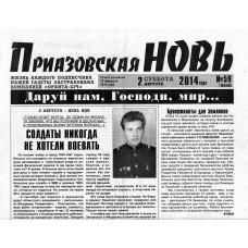 Газета «ПРИАЗОВСКАЯ НОВЬ»