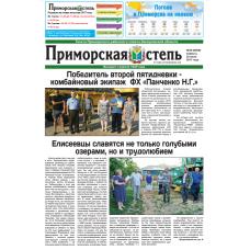 Газета «ПРИМОРСКАЯ СТЕПЬ»