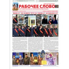Газета «РАБОЧЕЕ СЛОВО»